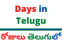 Days in Telugu